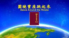 【東方閃電】全能神教會經歷詩歌《圍繞寶座跳起來》