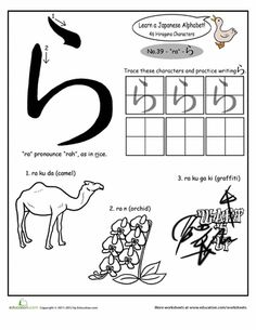 "Worksheets: Hiragana Alphabet: ""ra"""