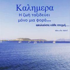 Good Morning Beautiful Gif, Avon, Greece, Beach, Water, Outdoor, Quotes, Quotations, Aqua