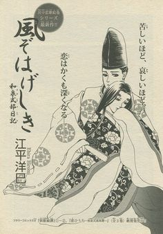 『和泉式部日記/風ぞはげしき』江平洋巳