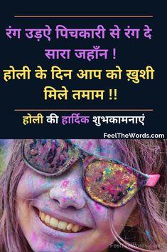 Holi Shayari Bhojpuri : shayari, bhojpuri, Ideas, Holi,, Wishes,, Happy