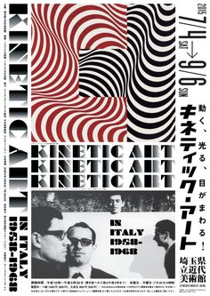 Japanese Exhibition Poster: Kinetic Art in Italy 1958–1968. Ohmizo Hiroshi. 2015