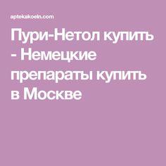 Пури-Нетол купить - Немецкие препараты купить в Москве