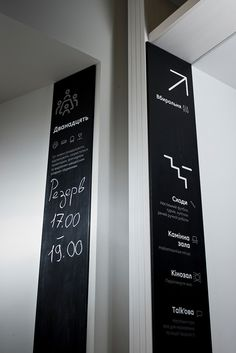 https://www.behance.net/gallery/Signage-system-Chasopys-creative-space-Kyiv/6151855