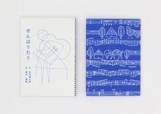 Lines Sing  せんはうたう 詩:谷川俊太郎/絵:望月通陽