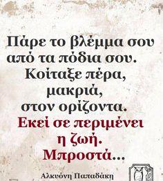 ... Greek Quotes, Literature, Words, Literatura, Horse
