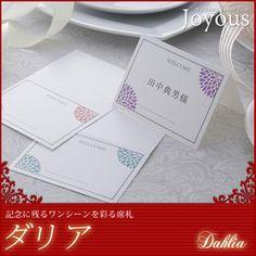 花言葉である「感謝」の気持ちをお伝えする席次表。\大人気/ 結婚式 席次表 手作りキット【ダリア】 (中紙 A4・A3)