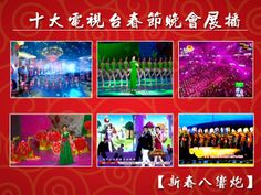 ICNTV 2014 North America Happy Chinese New Year show NO.8:Spring Festival Gala from provincial TV stations in China every night.