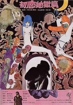 初恋地獄篇 / 羽仁進, Inferno of First Love / Susumu Hani, 1968 Japan, Art : 宇野亜希喜良, Aquirax Uno