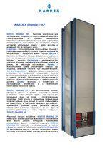 KARDEX SHUTTLE XP вертикальные лифтовые стеллажи