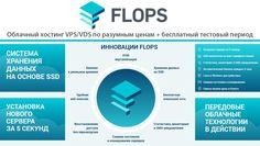 Flops.ru - облачный VPS/VDS хостинг, виртуальный выделенный сервер. Флоп...