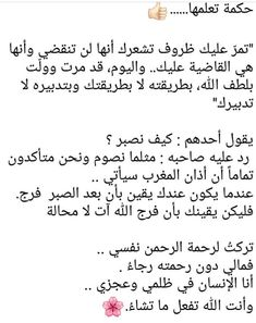 Statue Quotes Pin624 On بالعربي ❤  Pinterest  Arabic Quotes Spoken .