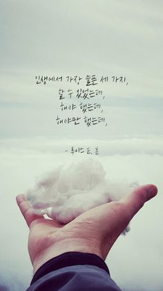 Good Life Quotes, Wise Quotes, Famous Quotes, Words Quotes, Inspirational Quotes, Sayings, Korean Text, Korean Phrases, Korean Words Learning