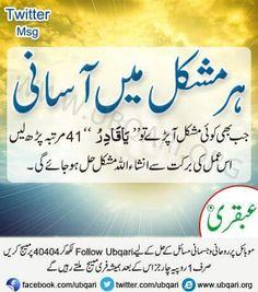Har mushkil m asaani Duaa Islam, Islam Hadith, Allah Islam, Islam Quran, Quran Surah, Prayer Verses, Quran Verses, Quran Quotes, Islamic Phrases