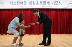 LG복지재단, LG트윈타워서 「저신장 아동 성장호르몬제 기증식」 개최하고 최대 2년간 LG생명과학이 개발한 '유트로핀' 무료 지원