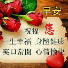 Chinese Quotes, Good Morning Quotes, My Love, Good Day Quotes
