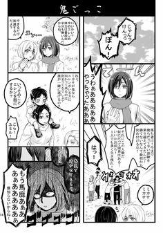 「【FOW3新刊】ちったくなったエレンの生活記録【幼児化】」/「化玉」の漫画 [pixiv]