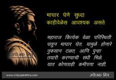 Shivaji Maharaj Quotes, Me Quotes, Qoutes, Shivaji Maharaj Hd Wallpaper, Marathi Poems, Great King, Thinking Skills, Mindfulness, Thoughts