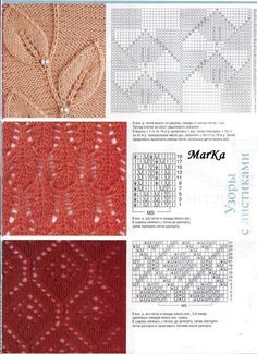 motivi tricot leaf and lace knitting stitch charts Lace Knitting Stitches, Lace Knitting Patterns, Knitting Charts, Lace Patterns, Loom Knitting, Knitting Designs, Stitch Patterns, Crochet Chart, Knit Crochet