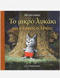 Το μικρό λυκάκι και ο κακός ο λύκος Pandora, Books, Events, Libros, Book, Book Illustrations, Libri