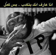 Funny Arabic Quotes, Arabic Funny, Funny Qoutes, Arabic Jokes, Funny Memes, Silly Quotes, Funny Shit, Funny Stuff, Hilarious