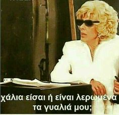 Funny Greek Quotes, Greek Memes, Funny Picture Quotes, Funny Photos, Funny Images, Funny Jokes, Hilarious, Bae, Clever Quotes