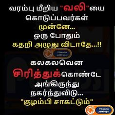 Life Quotes Pictures, Good Life Quotes, Nature Pictures, Life Is Good, Tamil Movie Love Quotes, Gud Night Images, Favorite Quotes, Best Quotes, Tamil Kavithaigal