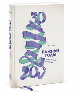"""Книга """"Важные годы. Почему не стоит откладывать жизнь на потом"""" Мэг Джей - купить на OZON.ru за 620 руб Книгу советовала в своем обзоре Оля RedAutumn"""