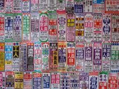 2012 台湾旅行 求人広告 Trip to Taiwan Graphic Design Posters, Typography Design, Apocalypse Aesthetic, Japanese Typography, Japanese Graphic Design, Retro Illustration, Shop Interiors, Interface Design, Illustrations And Posters