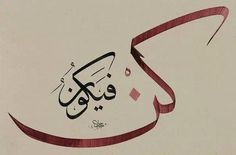 (189) كن فيكون | Arabesque | Pinterest