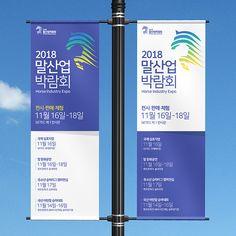 포트폴리오 전체 보기 | 디자인 외주 | 디자인공모전 | 라우드소싱 Event Signage, Event Branding, Bunting Design, Flag Design, Graphic Design Layouts, Graphic Design Posters, Rollup Design, Standing Banner Design, Conference Branding