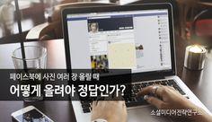 페이스북에 사진 여러 장 올릴 때 어떻게 올려야 정답인가? : 트렌드와칭