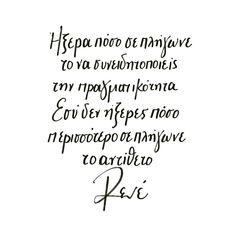 I Still Miss You, Greek Quotes, Poems, Math, Poetry, Math Resources, Verses, Poem, Mathematics