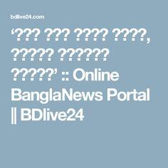 'ভাই আমি মারা যাবো, প্লিজ গাড়িটা থামান' :: Online BanglaNews Portal    BDlive24