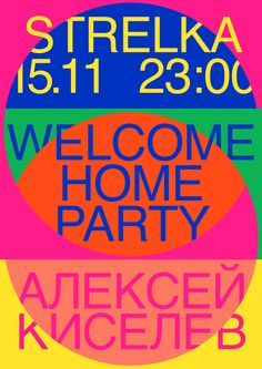 kulachёk Graphic Design Posters, Graphic Design Typography, Welcome Home Parties, Plakat Design, Kids Winter Fashion, Architecture Quotes, Poster Layout, Design Quotes, Graphic Design Inspiration
