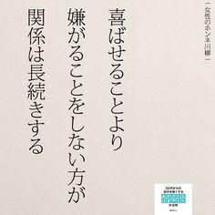 @yumekanau2さんのこのInstagram投稿(「いいね!」9,035件)を見る Men Quotes, Wise Quotes, Book Quotes, Words Quotes, Wise Words, Inspirational Quotes, Sayings, Dream Word, Japanese Quotes