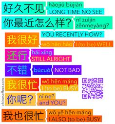 You HAVE TO see the video, there is a very nice surprise hidden inside… http://chineseffect.com/phrases/phrases-3/
