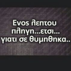Wisdom Quotes, Words Quotes, Sayings, Greek Quotes, Story Of My Life, Letter Board, Funny Quotes, Humor, Greeks