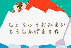 """[写真] JAバンクのキャラ「ちょリス」が暑中見舞いのデザインに--シュールな""""リス文字""""を楽しめるよ(インターネットコム)"""