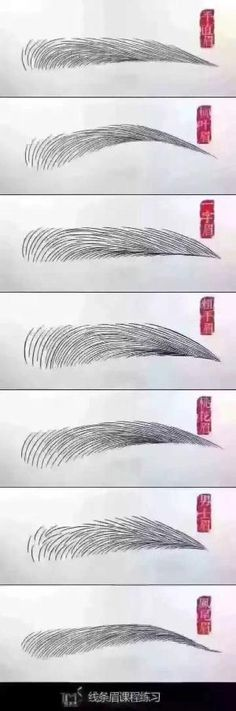 Linie Augenbrauen, Augenbrauen - # 线 线, Eyebrows Sketch, Mircoblading Eyebrows, How To Draw Eyebrows, Permanent Makeup Eyebrows, Eyebrow Makeup, Beauty Makeup, Eyebrow Design, Eyebrow Embroidery, Perfect Brows