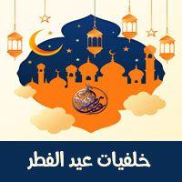 تحميل صور عيد الفطر المبارك 2020 بجودة عالية Hd خلفيات عيد الفطر المبارك Eid Alfitr Eid Mubarak Wallpaper Country Flags Wallpaper