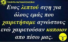 Laugh Quotes, Qoutes, Funny Quotes, Funny Greek, Special Quotes, Stupid Funny Memes, Laughter, Funny Pictures, Relax