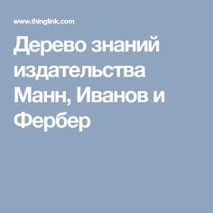 Дерево знаний издательства Манн, Иванов и Фербер