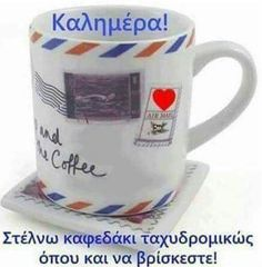 Good Morning Funny, Good Morning Picture, Morning Pictures, Flower Aesthetic, Night Photos, Greek Quotes, Mom And Dad, Good Night, Messages