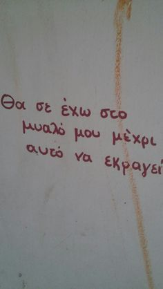 Quotes To Live By, Love Quotes, Graffiti Quotes, Greek Quotes, Couple Quotes, Business Quotes, Romantic, Letters, Mood