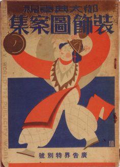18戦前の雑誌1928