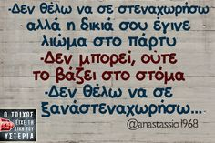 Greek Memes, Funny Greek Quotes, Funny Picture Quotes, Sarcastic Quotes, Jokes Quotes, Life Quotes, Funny Phrases, Clever Quotes, How To Be Likeable