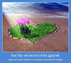 люди,твое дело-привести в порядок собственное сердце