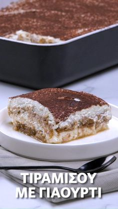 My Recipes, Sweet Recipes, Dessert Recipes, Cooking Recipes, Tiramisu Cake, Healthy Sweets, Summer Desserts, Burritos, Yogurt