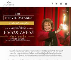 Jeunesse among top five winners in Stevie Awards Wendy Lewis, Business Women, Leadership, Competition, Awards, Health Fitness, Tops, Youth, Women In Business
